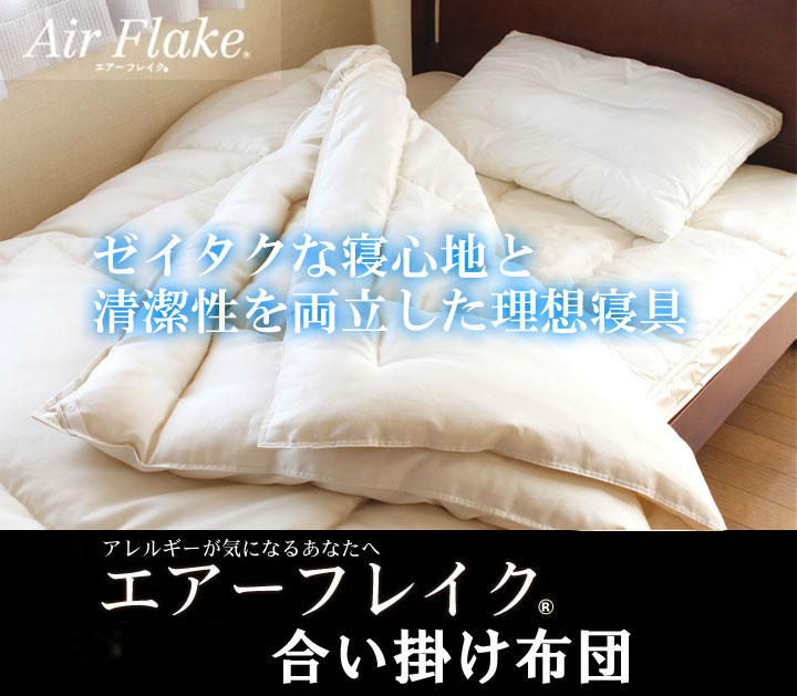 airflake-aigake