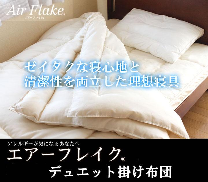 airflake-dekake