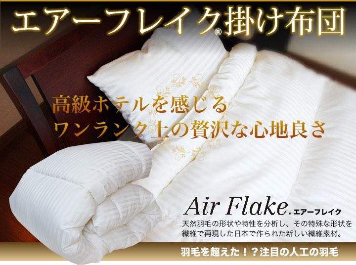 airflake-kake001