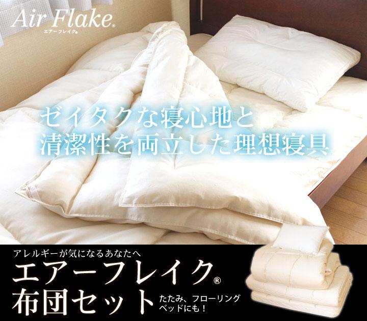 airflake-set