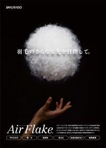 airflake_kurabou2